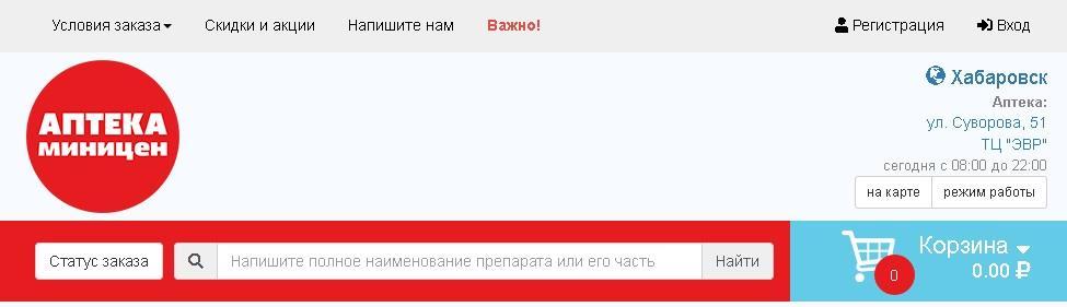 Миницен аптека чита ленинградская сайт сделать заказ как сделать сайт видным для поисковиков