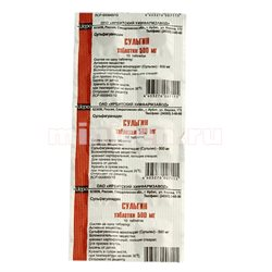 Сульгин авексима (таблетки) по низкой цене. Инструкция по.